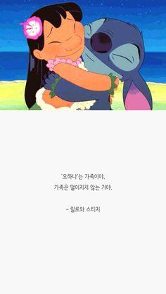 세상을 즐겁게 피키캐스트 Korean Illustration, Korean Quotes, Disney Images, Learn Korean, Korean Language, Disney Quotes, Movie Quotes, Famous Quotes, Typography