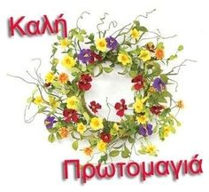 Mina, Good Morning, Diy And Crafts, Floral Wreath, Easter, Wreaths, Seasons, Spring, Holiday