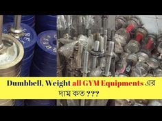 Gym Equipments Cheap price in BD Gym Equipment, Youtube, Weights, Workout Equipment, Youtubers, Youtube Movies