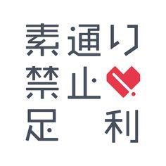 素通り禁止!足利(足利シティプロモーションプロジェクト)のロゴ:禁止マークをハートでポップに表現した「素通り禁止!足利」のロゴ|ロゴストック