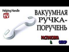 Вакуумная ручка-поручень с Aliexpress Ручки Helping Handle