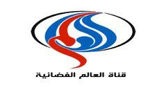 """Syria أخبار سورية News: إيران: انطلاق قناة خاصة من دمشق باسم """" قناة العالم..."""