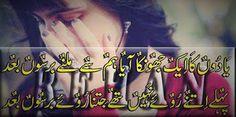Lovely Poetry, Roman Urdu poetry for Lovers, Roman Urdu Love Poetry: Yaadon ka aik jhounka aaya Sad Poetry Poetry For Lovers, Romantic Poetry, Facebook Image, Deep Words, Urdu Poetry, Poems, Sad, Poetry, Verses