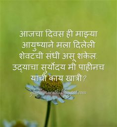 Today maybe the last chance given to me by Life. Where is the guarantee that I will see the sunrise tomorrow? Life Quotes To Live By, Good Life Quotes, Daily Quotes, Best Quotes, Marathi Quotes On Life, Life Quotes Relationships, Love Truths, Jokes Quotes