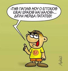 Funny Greek Quotes, Funny Pins, Funny Stuff, Funny Cartoons, Kai, Peanuts Comics, Humor, Instagram, Funny Shit