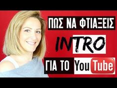 Make Video Greece - YouTube Channel - Greek Video Tutorials - Πως να φτιάξω Intro για το κανάλι μου στο Youtube Pixel 1, Made Video, Create Yourself, Greek, Youtube, Greece, Youtubers, Youtube Movies