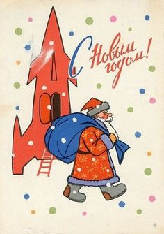"""Russian Spaceship Christmas postcard - the year of Sputnik, maybe? Do ya think the greeting is """"Hope your Christmas is out of this World!""""?"""
