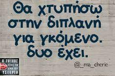 Αποτέλεσμα εικόνας για ο τοιχος ειχε την δικη του υστερια αγαπη Jokes Quotes, Funny Quotes, Funny Greek, Enjoy Your Life, Greek Quotes, Funny Relationship, True Words, Positive Vibes, Sarcasm