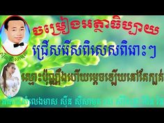 ចម្រៀងអត្ថាធិប្បាយ​ Sin Sisamuth Song Commentary Collection | Steung Sangke Vol 9 - YouTube