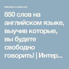 850 слов на английском языке, выучив которые, вы будете свободно говорить!   Интересные факты