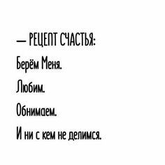 image (960×960) Mood Quotes, Life Quotes, Russian Quotes, Love Yourself Quotes, Love Poems, Life Motivation, Some Words, Man Humor, In My Feelings