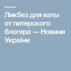 Ликбез для ваты от питерского блогера — Новини України