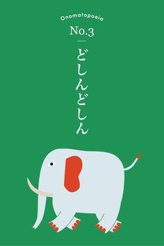 語感と感性を育ててくれるオノマトペコーナー。この前息子の運動会があったのでそれにちなんだオノマトペをご用意しました。名ずけて走る音!体の大きさや走り方で異なる走る音のオノマトペ、さて今回のは一体どんな音だと思いますか? . #こどもと暮らす #海外子育て #にほんご #感性と語感を育てる #思考力 #オノマトペ #創造力のたね #遊びと学び #バイリンガル子育て #アクティブラーニング #ママクリエイター #ブランディングデザイナーママ #parenting #family #japanese #japaneseonomatopoeia #literacy #playfullearning #activelearning #japaneseillustration #graphicdesignermum Creativity, Snoopy, Play, Fictional Characters, Fantasy Characters