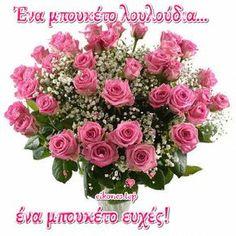 ευχές χρόνια πολλά,eikones.top Friend Birthday, Birthday Wishes, Happy Birthday, Happy Name Day Wishes, Happy Names, Mobiles, Miss My Mom, Free To Use Images, Exotic Flowers