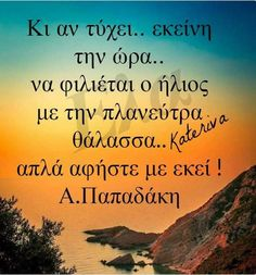 Sky Quotes, Love Quotes, Feeling Loved Quotes, Greek Words, Simple Words, Greek Quotes, Positive Thoughts, Picture Quotes, Slogan