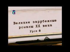Литература ХХ века. Урок 8. Джек Керуак. В дороге