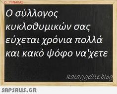 αστειες εικονες με ατακες Funny Images With Quotes, Funny Greek Quotes, Sarcastic Quotes, Funny Photos, Stupid Funny Memes, The Funny, Funny Statuses, True Words, Just For Laughs