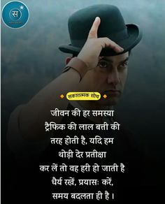 Positive Quotes In Hindi – Motivational Quotes In Hindi Images – Positive Thinking Quotes In Hindi You May Also Like: Aamir Khan Thought in Hindi Motivational Thoughts of Aamir Khan – Positive Life Quotes In Hindi – Motivational Patience Thought Positive Quotes Success, Motivational Thoughts In Hindi, Positive Attitude Quotes, Motivational Picture Quotes, Business Motivational Quotes, Motivational Shayari, Best Lyrics Quotes, Hindi Quotes, Remember Quotes