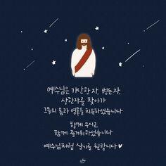하나님의 복음을 전하는 씨앗, 햇살콩🌿 [ 가난한 자를 돌보시는 분..❤️ ] 예수님은 첫 설교에서부터 ... Snoopy, Movie Posters, Fictional Characters, Amen, Learn Korean, Display, Backgrounds, Film Poster, Fantasy Characters