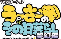 TVアニメ 「うーさーのその日暮らし」 公式サイト