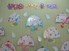 키드키즈 > 도란도란 > 사진갤러리 Diy And Crafts, Classroom, Summer, Baby, Winter, Blue Nails, Activities, Blue Prints, Class Room