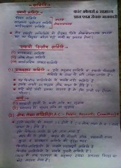 Polity in Hindi Gernal Knowledge, General Knowledge Facts, Knowledge Quotes, Upsc Notes, Study Notes, Ias Study Material, Hindi Language Learning, Education Information, Study Techniques