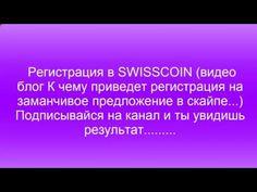 Регистрация В SWISSCOIN или к чему приведет регистрация на заманчивое об...