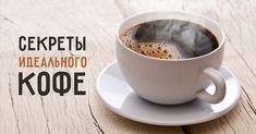 Как приготовить идеальный кофе: 7 секретов от бариста;))