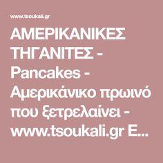 ΑΜΕΡΙΚΑΝΙΚΕΣ ΤΗΓΑΝΙΤΕΣ - Pancakes - Αμερικάνικο πρωινό που ξετρελαίνει - www.tsoukali.gr ΕΛΛΗΝΙΚΕΣ ΣΥΝΤΑΓΕΣ ΑΡΘΡΑ ΜΑΓΕΙΡΙΚΗΣ Pancakes, Breakfast, Recipes, Food, Decor, Traditional, Morning Coffee, Decoration, Eten