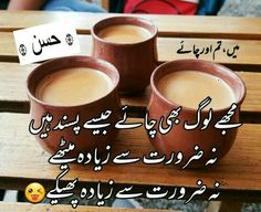 For chae lovers. Funny Quotes In Urdu, Poetry Quotes In Urdu, Best Urdu Poetry Images, Love Poetry Urdu, Qoutes, Tea Lover Quotes, Chai Quotes, Cute Attitude Quotes, Girly Quotes
