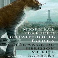 Аудиокнига Элегантность ёжика Мюриель Барбери