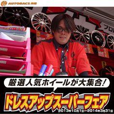 女性ドライバーにおススメホイール満載=3 ドレスアップでクルマを可愛くしませんか? オートバックスドレスアップスーパーフェア では、厳選されたホイールがおトクな値段で ご用意致しております。 オートバックスのお店に見に来てね! *3/31まで開催致しております。  ニュー小禄店 http://p.tl/714O ニューマチナト店 http://p.tl/GseM ニュー北谷店 http://p.tl/E3ry ニュー具志川店 http://p.tl/sHMk