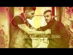 Mi me les aliti mono - Spyros Armenis Feat. Giannis Tortorelis (Refrain)