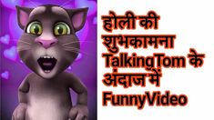 Happy Holi 2018 From Talking Tom | Funny Viral whatsapp Video by CutToMix