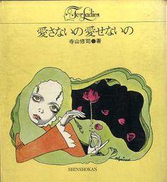 愛さないの愛せないの フォア・レディース・シリーズ/寺山修司 宇野亜喜良イラスト 沢渡朔写真 Japanese Pop Art, Japanese Artists, Belladonna Of Sadness, Drawing Artist, Psychedelic Art, Whimsical Art, Book Cover Design, Pattern Art, Akira