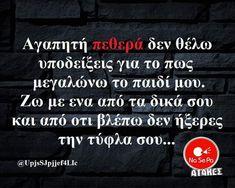 Funny Greek, Company Logo, Logos, Logo