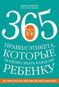 Книга 365 правил этикета, которые полезно знать каждому ребенку. Игры, занятия и другие веселые способы, чтобы помочь детям научиться хорошим манерам