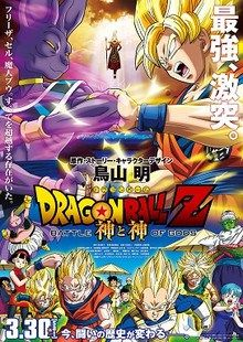 Unique Dragon Ball Z Battle Of Gods Full Movie  Unique Dragon Ball Z Battle Of Gods Full Movie - Welcome to my personal website, within this period I'll teach you regarding dragon ball z battle of gods full movie . And from now on, this is actually the first Movie Online:      Dragon Ball Z Battle of Gods from dragon ball z battle of gods full movie , source:en.wikipedia.org    How about Ebook over? is usually of which awesome???. if you believe and so, I'l d demonstrate a number of Movie…