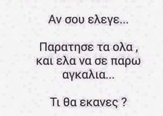 Prepei na me rotisi prota Best Quotes, Love Quotes, Funny Quotes, I Love You, My Love, Greek Words, Mind Games, Greek Quotes, Self Improvement