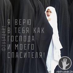 Она – дочь исламистского ученого и имама. Иисус не только открыл ей истину, но также сохранил ей жизнь, несмотря на верную гибель, которую ей приготовила ее собственная семья.