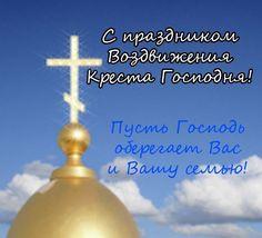Воздвижение Креста Господня 2017: картинки, открытки с поздравлениями