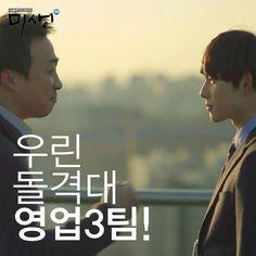 korean TV drama 'Misaeng(Incomplete life) Sports Stars, Clever, Best Kdrama, Drama Film, Films, Movies, Random Stuff, Singers, Addiction