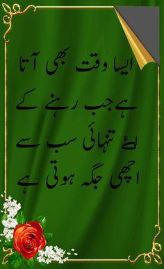 Urdu Quotes, Qoutes, Life Quotes, Missing Loved Ones, Urdu Shayri, Islamic Dua, Digital Art Girl, Feeling Loved, Learning Spanish