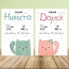 Купить Метрика детская постер - метрика детская, метрика постер, подарок на день рождения