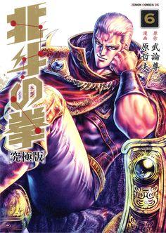 Hokuto no Ken - Ultimate Edition Vol.06