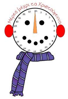 << ΠΕΡΙ... ΝΗΠΙΑΓΩΓΩΝ >> (All about kindergarten): Το ρολόι των Χριστουγέννων