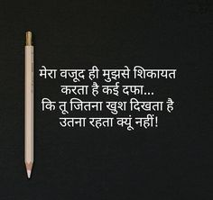 Hindi Words, Hindi Shayari Love, Love Quotes In Hindi, Crazy Quotes, Motivational Quotes For Life, Me Quotes, Heartbreaking Quotes, Heartbroken Quotes, Innocence Quotes