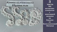 3ч МК авторских элементов с имитацией вязания на бурдоне от Котельниково...