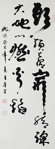 Chinese Calligraphy Wall Scroll : This sky above me, earth below me, fire within me ://www.chilture.com/sky-above-me-quotes-chinese-calligraphy-wall-scroll-p-669.html