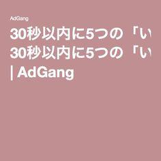 30秒以内に5つの「いいね!」でアイスをゲット!Facebook×リアル連動型プロモーション | AdGang